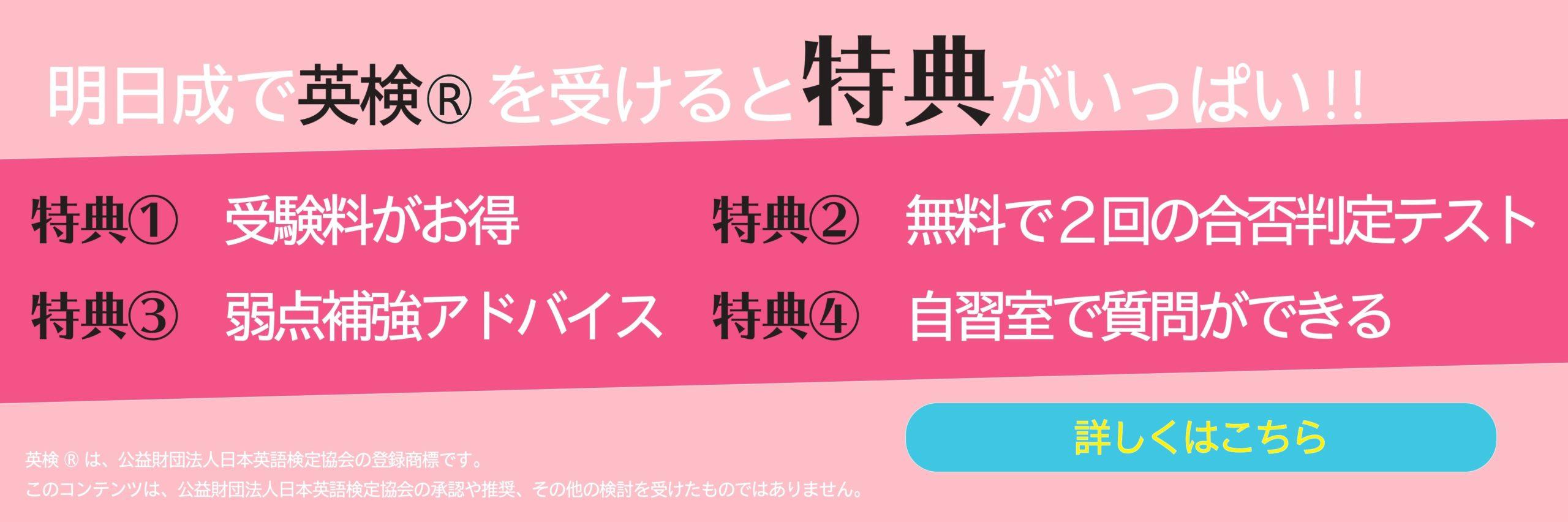 英検バナー_page-0001 (1)